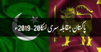 pakistan-vs-srilanka-series-2019-schedule-time-table-&-timing